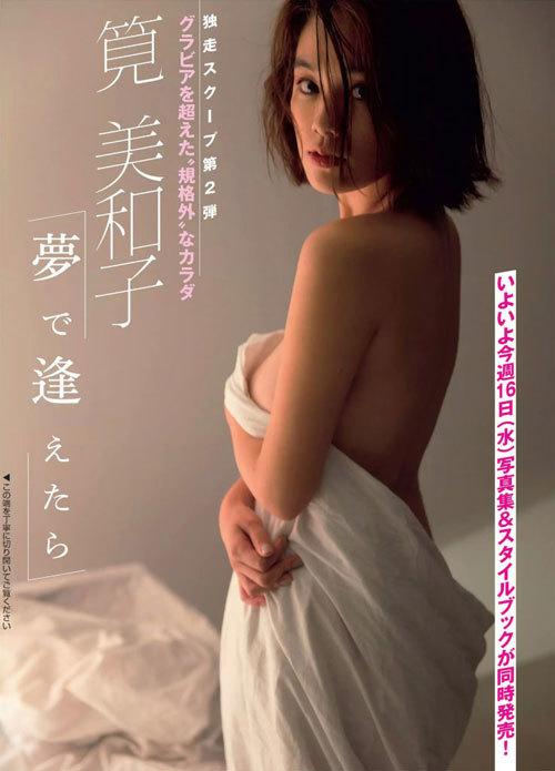 筧美和子エロ画像!もうミワパイが見えてる!巨乳おっぱいがけしからんwwwww