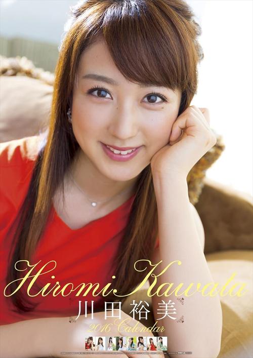 川田裕美 清楚だが関西弁で顔ぽっちゃりしている美人のおっぱい画像