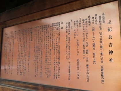 shikinagayoshijinjyaDCIM0139.jpg