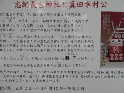 shikinagayoshijinjyaDCIM0157.jpg