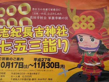 shikinagayoshijinjyaDCIM0185.jpg