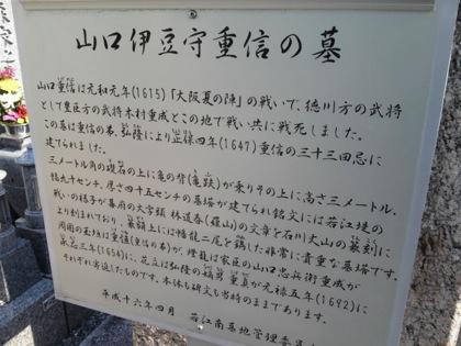 yamaguchisigenobunohakaDCIM0135.jpg