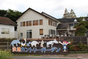 AwajiGarden_000_org.jpg