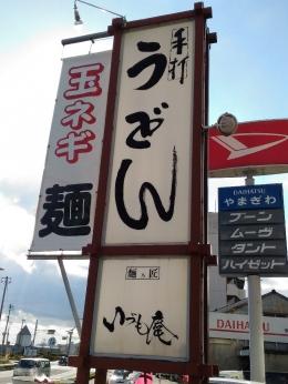 AwajiIzumoan_000_org.jpg