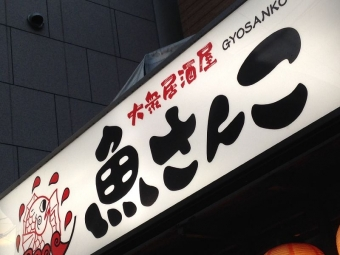 HakodateSanko_001_org.jpg