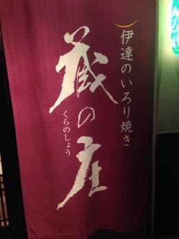 KuranoshoHonten_011_org.jpg