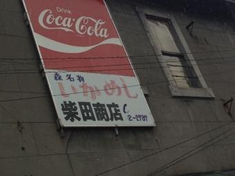 MorimachiShibata_001_org.jpg