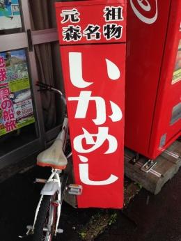 MorimachiShibata_003_org.jpg