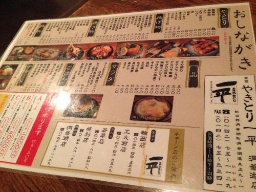 MuroranIppeiToyako_003_org.jpg