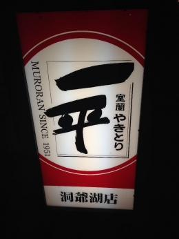MuroranIppeiToyako_010_org.jpg