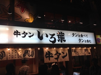 OimachiIroha_015_org.jpg