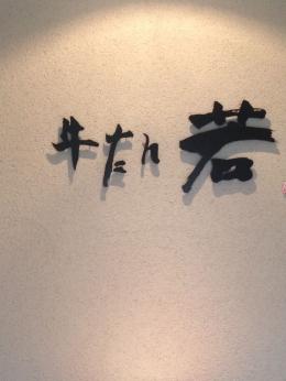 SendaiWaka_001_org.jpg