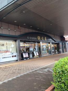 TsuAsahiya_006_org.jpg