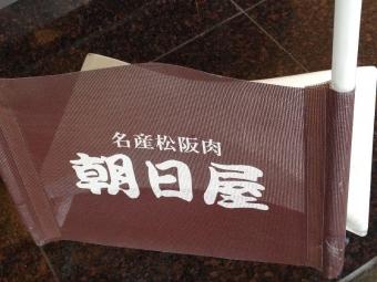 TsuAsahiya_007_org.jpg