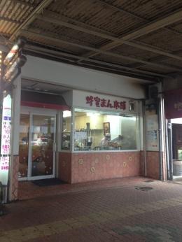 TsuHachimitsu_003_org.jpg