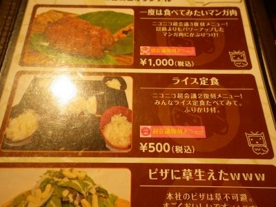肉無し肉ばっか (3)