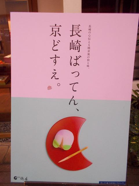 長崎ばってん、 京どすえ~