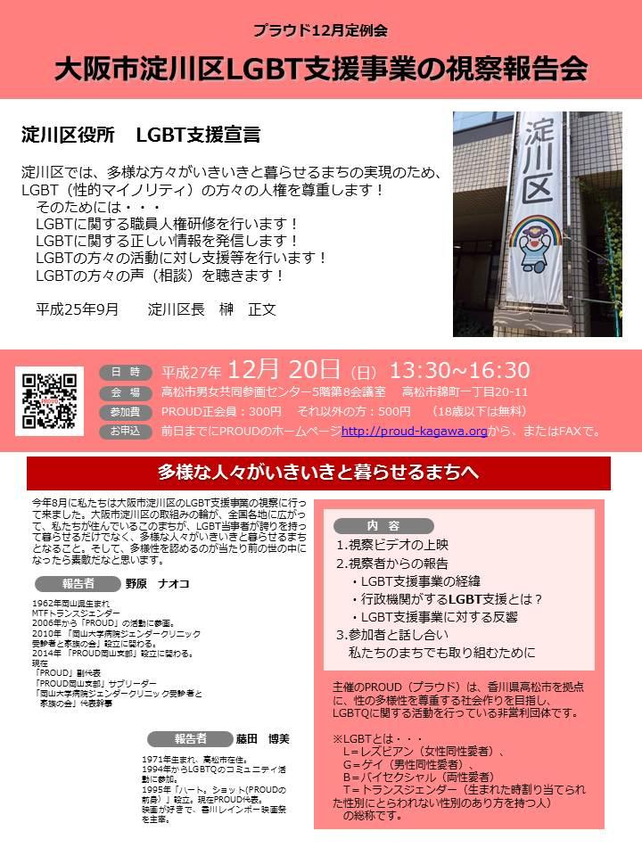 大阪市淀川区LGBT支援事業の視察報告会