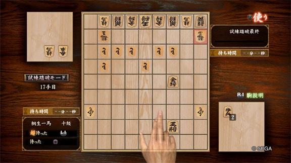 syogi-play