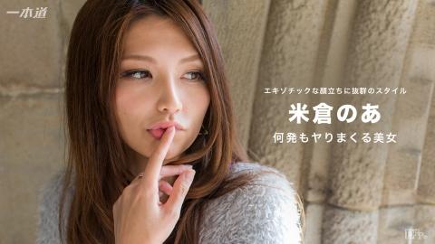 yonekuippon (26)