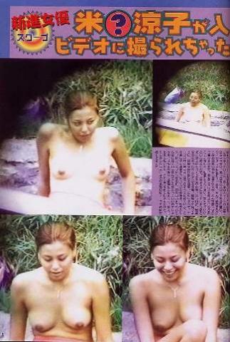 アダルト画像3次元 - 米倉涼子【40】男女混浴秘密取材映像が流出していた♪最新入浴シーンと並べて♪【※画像あり】