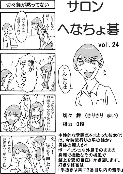 henachoko24-01.jpg