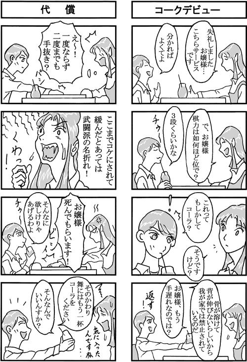henachoko24-02.jpg
