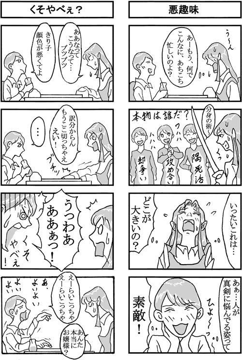 henachoko24-03.jpg