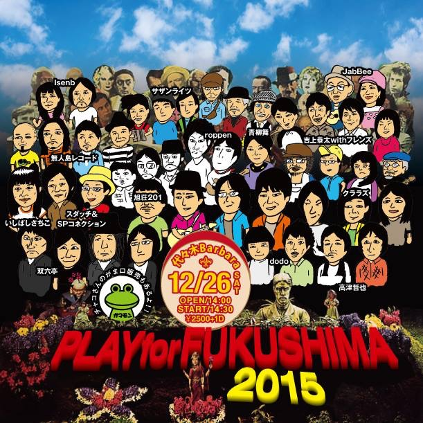 Play For FUKUSHIMA 2015