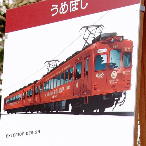 2015/10/31 第9回 貴志川線祭り