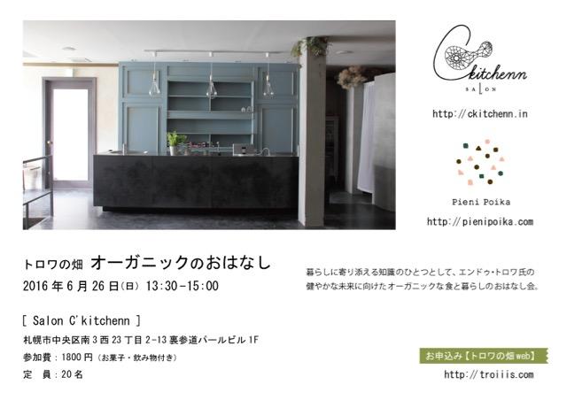 キッチンDM のコピー (1)