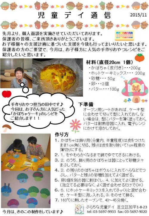 児童デイ通信201511ブログ用