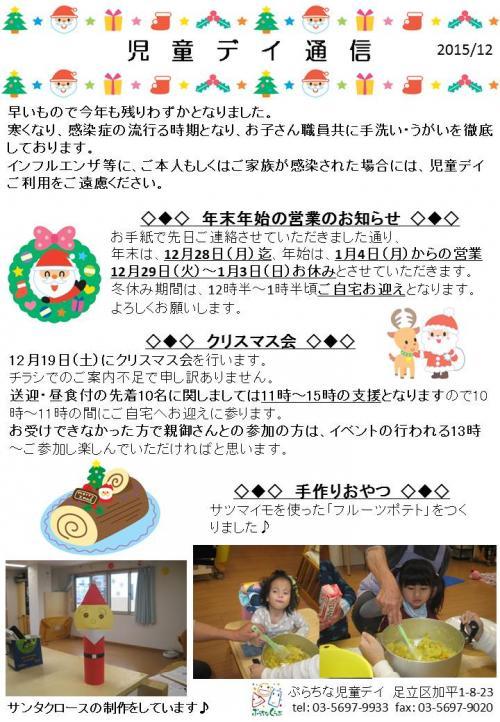 児童デイ通信201512ブログ用