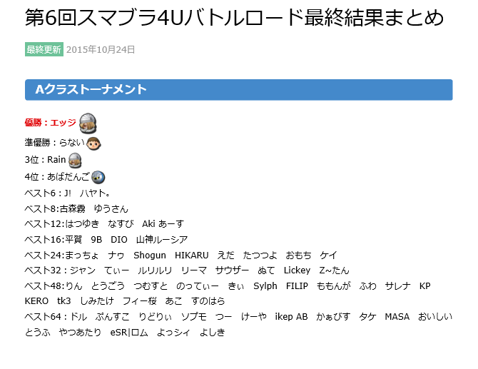 SnapCrab_NoName_2015-10-25_12-19-22_No-00.png