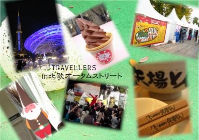 travellers.jpg