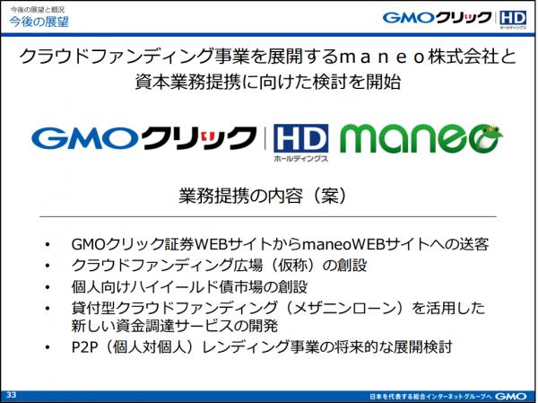 GMO20151024