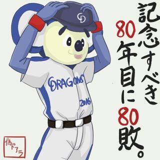入団拒否率にみるプロ野球(File10:中日編) - RainbowVortex