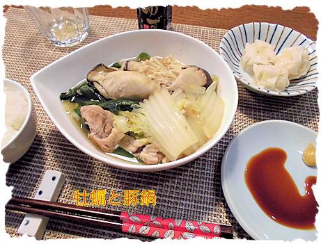 牡蠣と豚鍋