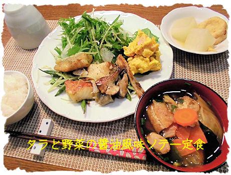 タラと野菜の醤油風味ソテーがメイン