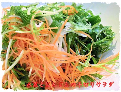 水菜とにんじん、玉ねぎ