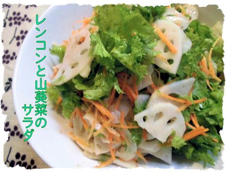 レンコンと山葵菜のゴマドレッシングサラダ