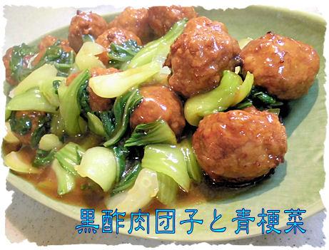 黒酢肉団子と青梗菜