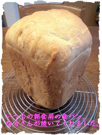 HB食パンです 美味しいよ!