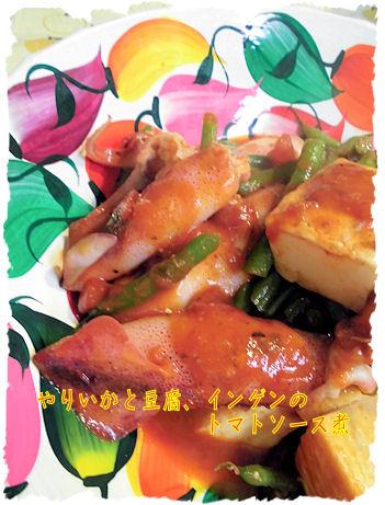 ボイルヤリイカと豆腐とインゲン