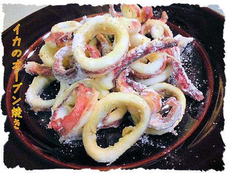イカのオーブン焼き 塩ダレ風味