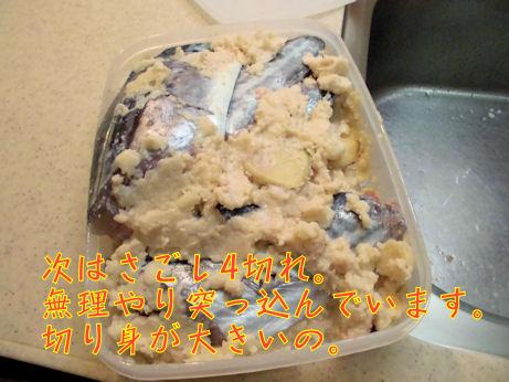 さごしとは鰆のこと。福井県産