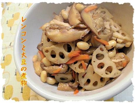 レンコンと大豆の煮物