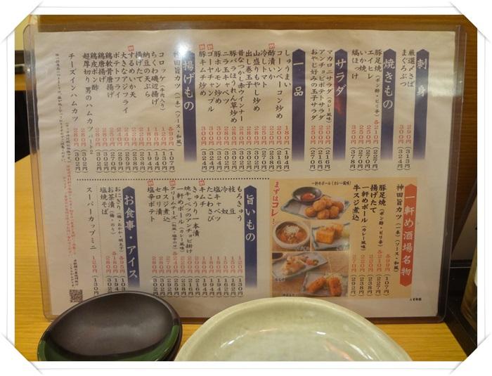 一軒め酒場西新宿DSC06797