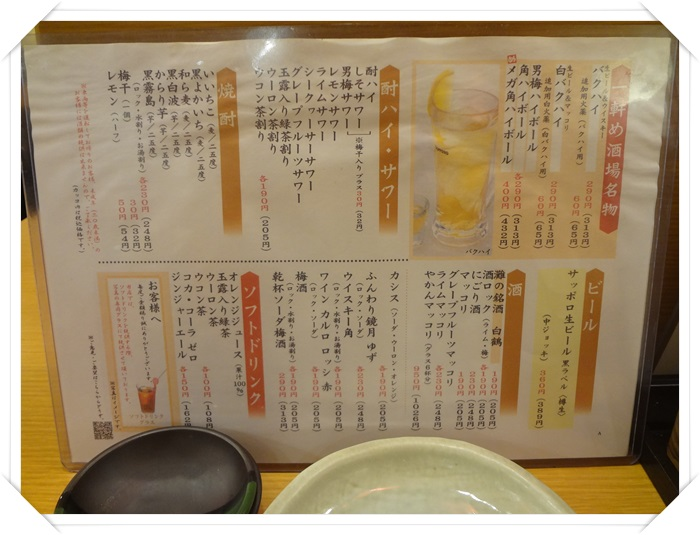 一軒め酒場西新宿DSC06796