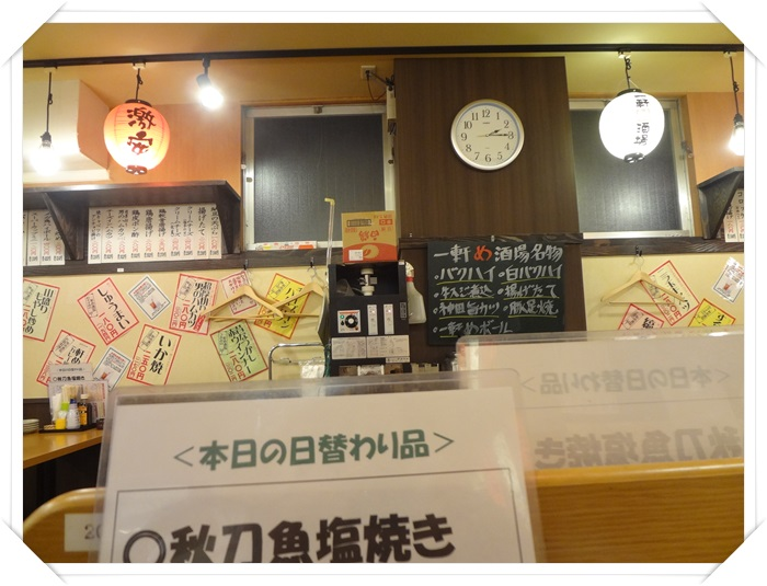 一軒め酒場西新宿DSC06806